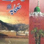 Karamat e Sahaba By Allama Abdul Mustafa Azmi Pdf