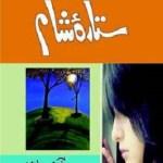 Sitara e Sham Novel By Amna Riaz Pdf Download