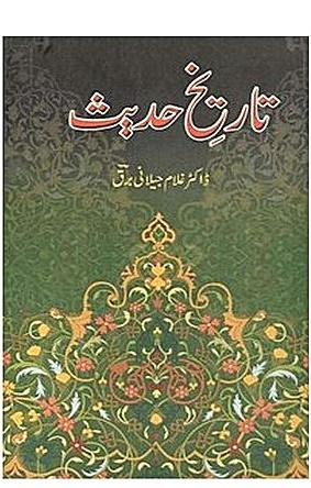 Tareekh e Hadees By Dr Ghulam Jilani Barq Pdf Download
