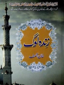 Zinda Log Novel By Khan Asif Download Pdf
