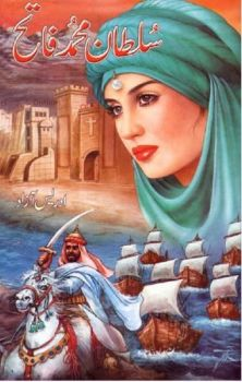 Sultan Muhammad Fateh By Idrees Azad Pdf