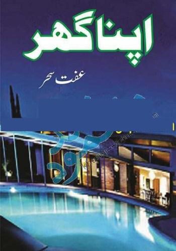 Apna Ghar Novel by Iffat Sehar Tahir Download Free Pdf