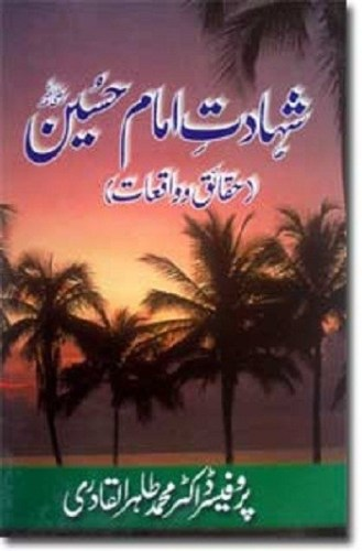 Shahadat e Imam Hussain Waqiyat By Dr Tahir ul Qadri Pdf