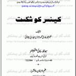 Cancer Ko Shikast By Hakeem Tariq Mehmood Pdf