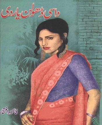 Dasi Dholan Yaar Di Novel By Faiza Iftikhar Pdf