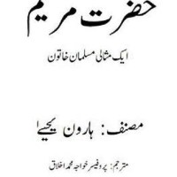 Hazrat Maryam A.S By Harun Yahya Pdf Download
