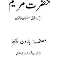 Hazrat Maryam A.S By Harun Yahya Pdf Download
