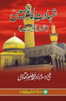 Shahadat e Imam Hussain Falsfa By Tahir ul Qadri Download Pdf