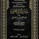 Sunan Darqutni Urdu By Imam Abul Hassan Darqutni Pdf