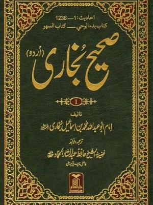 Sahih Bukhari Urdu By Imam Ismail Bukhari Pdf