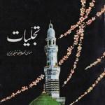 Tajalliyat Naatia Kalam By Hafiz Mazhar Ud Din Pdf