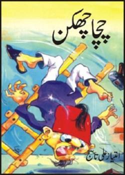 Chacha Chakkan by Imtiaz Ali Taj Download Free Pdf