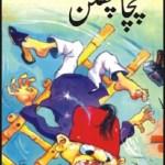 Chacha Chakkan By Syed Imtiaz Ali Taj Pdf