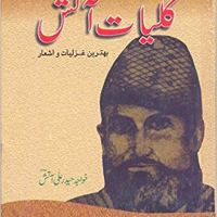 Kulliyat e Aatish By Haider Ali Aatish Pdf Download