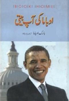 Obama Ki Aap Beeti by Yasir Jawad Download Free Pdf