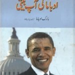 Obama Ki Aap Beeti By Yasir Jawad Pdf Free Download