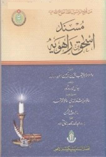 Musnad Ishaq Bin Rahwaih Urdu Download Free Pdf