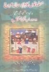 Musalmanon Ka Hazar Sala Urooj By Prof Arshad Javed Pdf