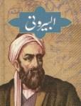 Al Biruni Urdu by Muhammad Hassan Burni Download Free Pdf