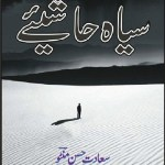 Siyah Hashiye by Saadat Hassan Manto Download Pdf