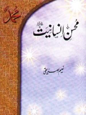 Mohsin e Insaniyat by Maulana Naeem Siddiqui Pdf
