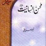 Mohsin e Insaniyat by Naeem Siddiqui Download Pdf