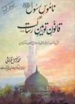 Namoos e Rasool Aur Qanoon Tauheen e Risalat Download Pdf