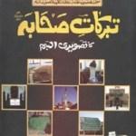 Tabarrukat e Sahaba Ka Tasveeri Album By Arslan Akhter Pdf