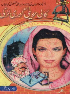 Kali Haweli Gori Larki Novel By Inspector Nawaz Khan Pdf