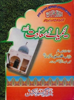 Keemiya e Saadat by Imam Ghazali Download Free Pdf
