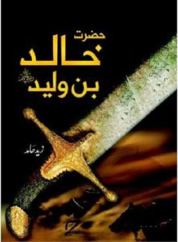Hazrat Khalid Bin Waleed by Zaid Hamid Download Free Pdf