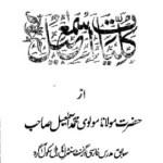 Kulliyat e Ismail Meerthi Download Free Pdf
