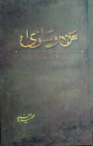 Man O Salwa Novel By Umera Ahmed Pdf Download