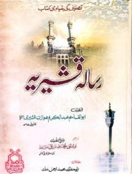 Risala Qushayriya Urdu By Imam Qushayri Download Free Pdf
