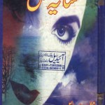 Saya e Gul Novel By Zahida Parveen Pdf Download
