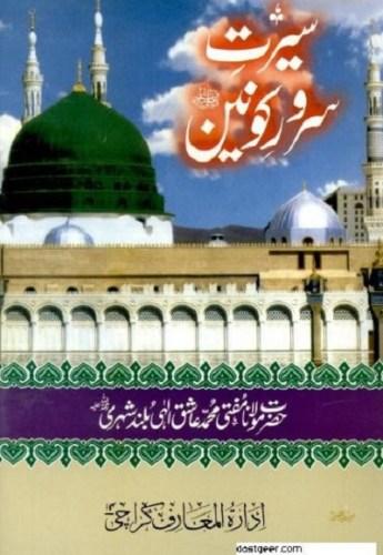 Seerat e Sarwar e Konain by Mufti Ashiq Ilahi Download Free Pdf