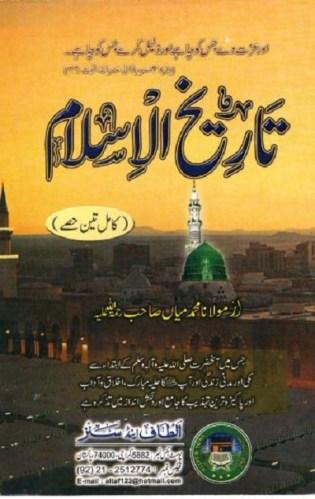 Tareekh Ul Islam by Shaykh Muhammad Mian Download Pdf