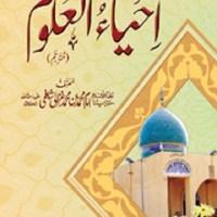 Ihya Ul Uloom Urdu by Imam Ghazali Download Pdf