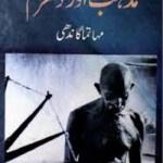 Mazhab Aur Dharm by Mahatma Gandhi Pdf Download