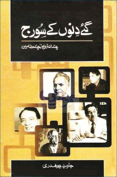 Gaye Dino Ke Suraj By Javed Chaudhry Download Pdf