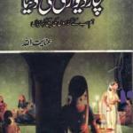 Char Dewari Ki Dunya Novel By Inayatullah Pdf