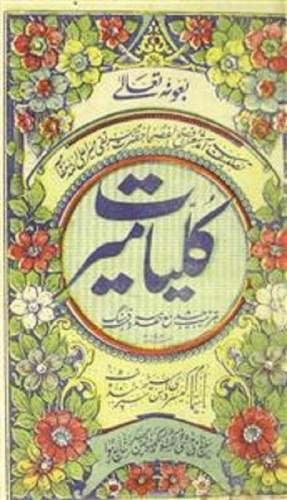 Kulliyat e Meer by Meer Taqi Meer Download Free Pdf