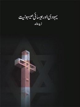 Yahudi Aur Esai Sehoniat by Zaid Hamid Download Free Pdf