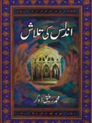 Undlas Ki Talash By Rafiq Dogar Pdf Download
