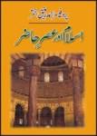 Islam Aur Asr e Hazir by Prof Ahmad Rafiq Akhter Pdf