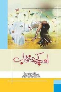 Aur Kuch Khawab by Ushna Kausar Sardar Pdf