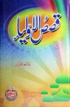 Qasas Ul Auliya By Alam Faqri Pdf Download