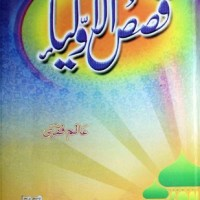 Qasas Ul Auliya By Alam Faqri Pdf Download