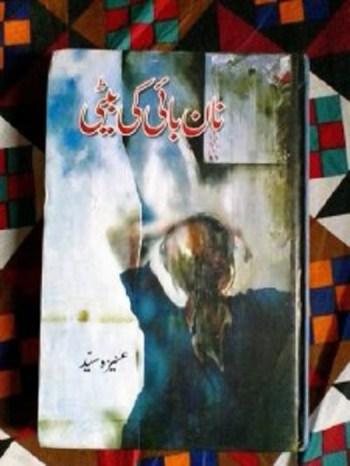 Naan Bai Ki Beti Novel by Aneeza Syed Free Pdf