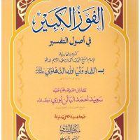 Al Fauzul Kabeer Urdu By Shah Waliullah Pdf Download
